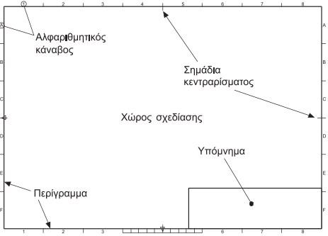 Σχήμα 3.2: Τυπικό φύλλο σχεδίασης Α3 με προεκτυπωμένα στοιχεία.