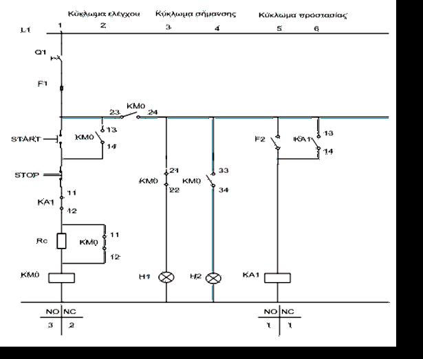 Σχήμα 7.25: Βοηθητικό κύκλωμα συστήματος αντλίας πετρελαίου