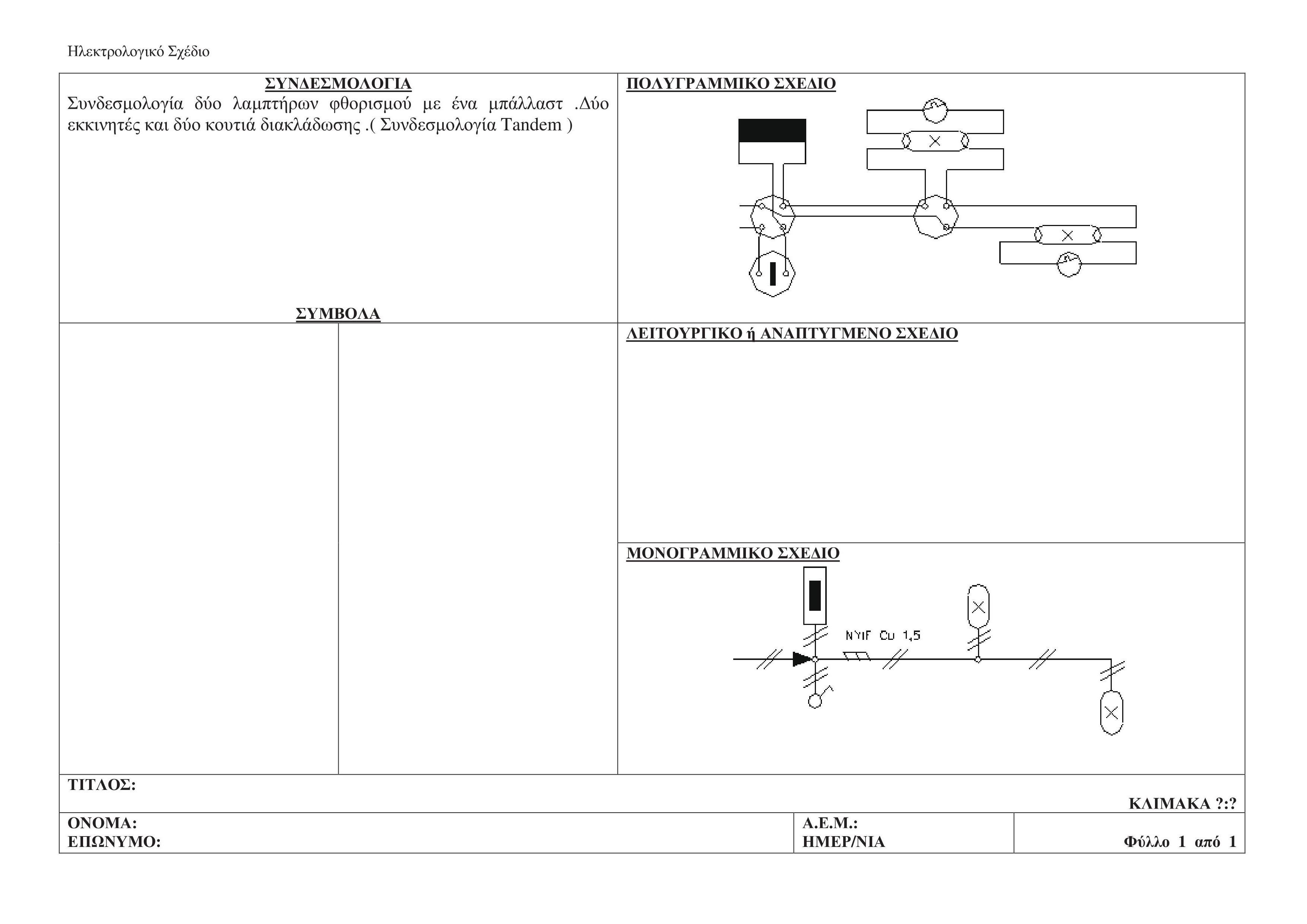Ηλεκτρολογικό Σχέδιο 13