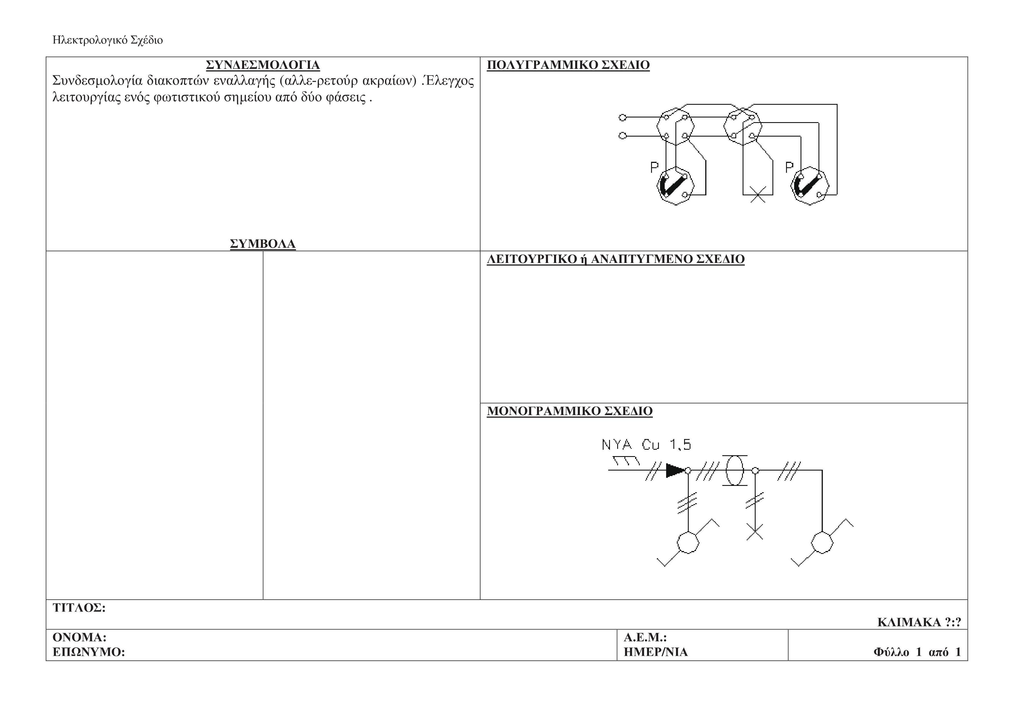 Ηλεκτρολογικό Σχέδιο 14