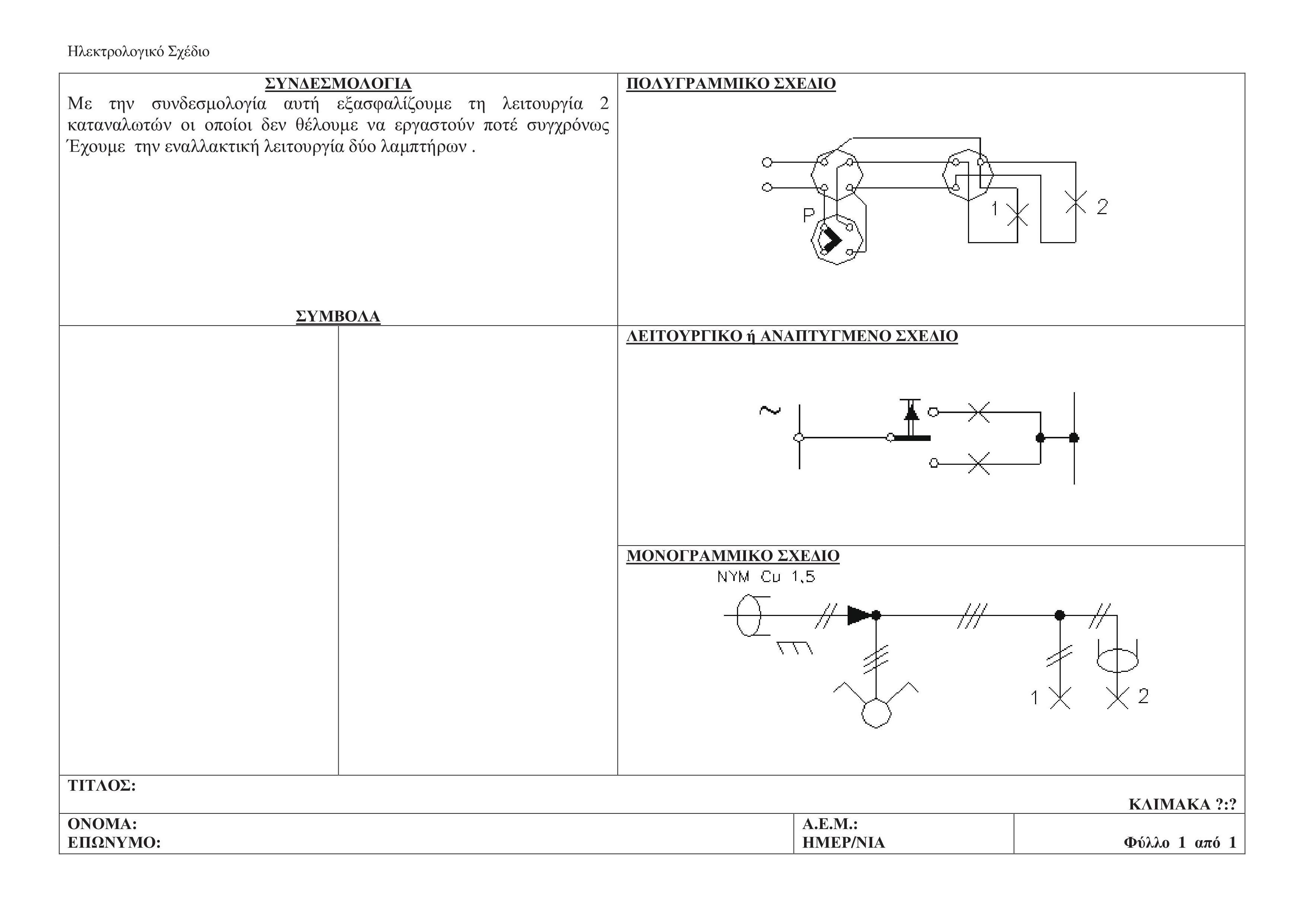 Ηλεκτρολογικό Σχέδιο 2