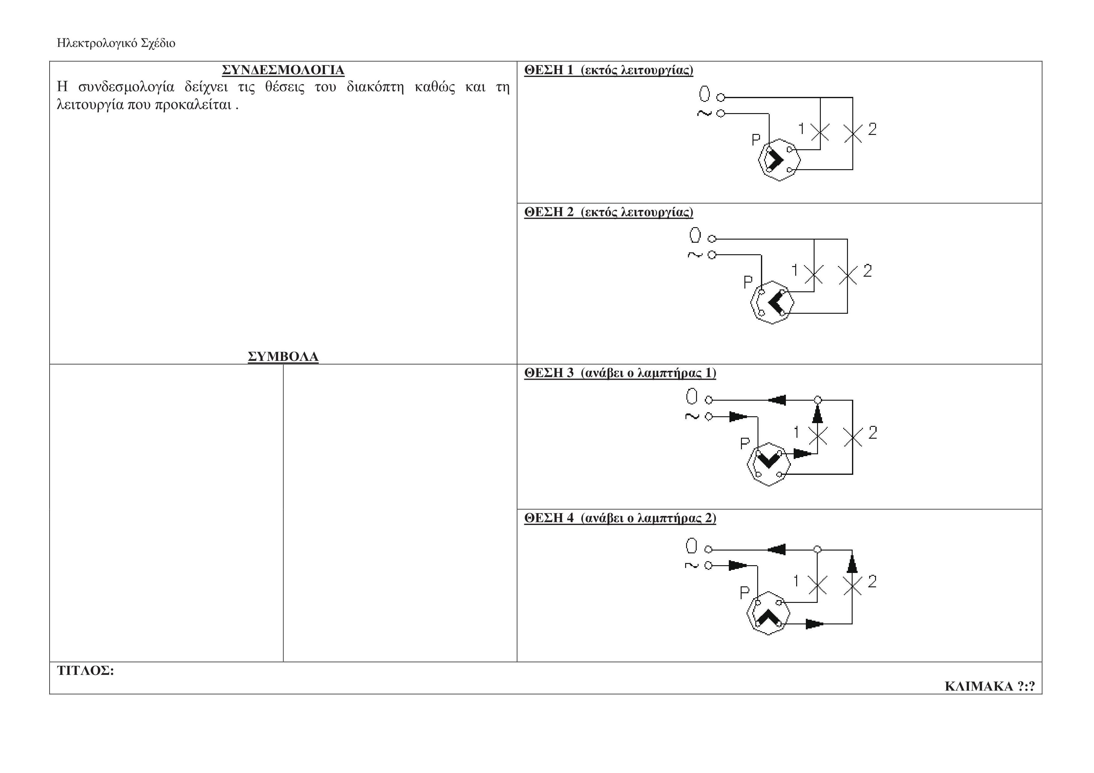 Ηλεκτρολογικό Σχέδιο 3