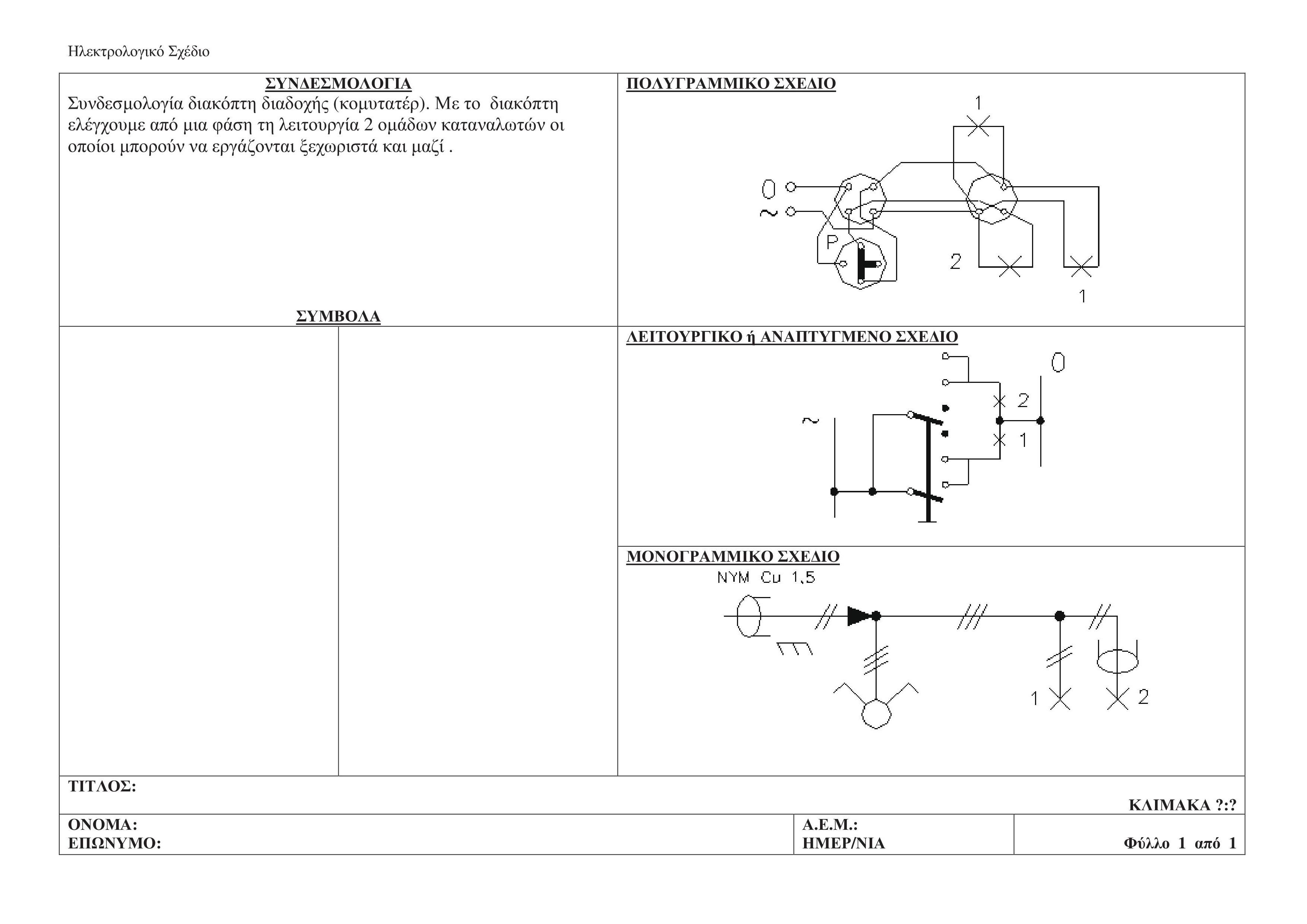Ηλεκτρολογικό Σχέδιο 4