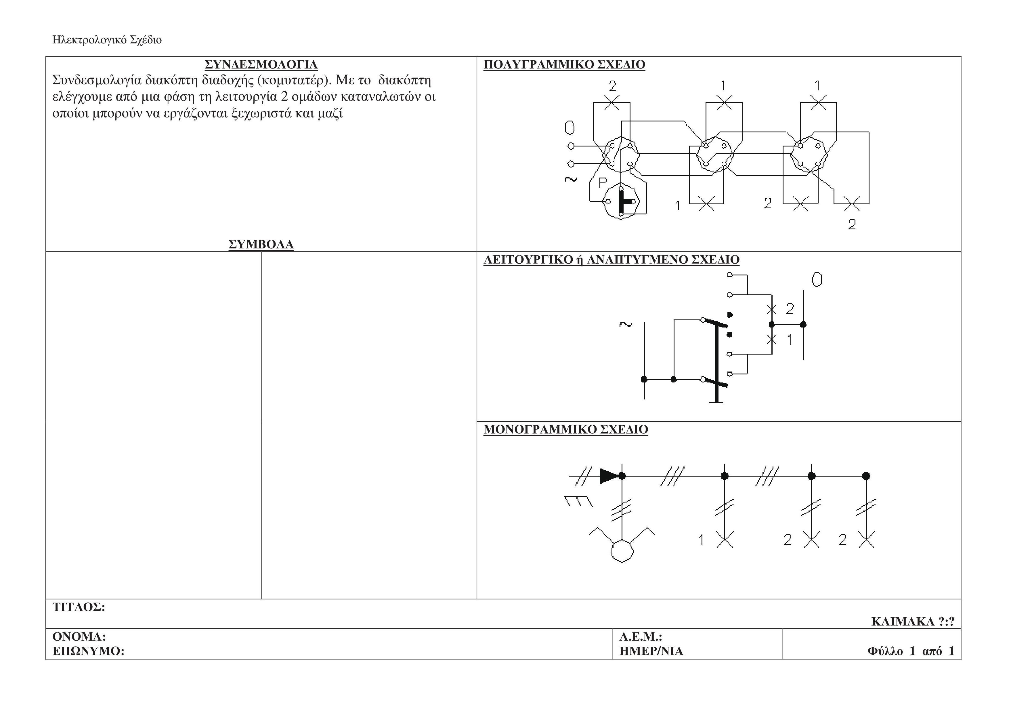 Ηλεκτρολογικό Σχέδιο 5