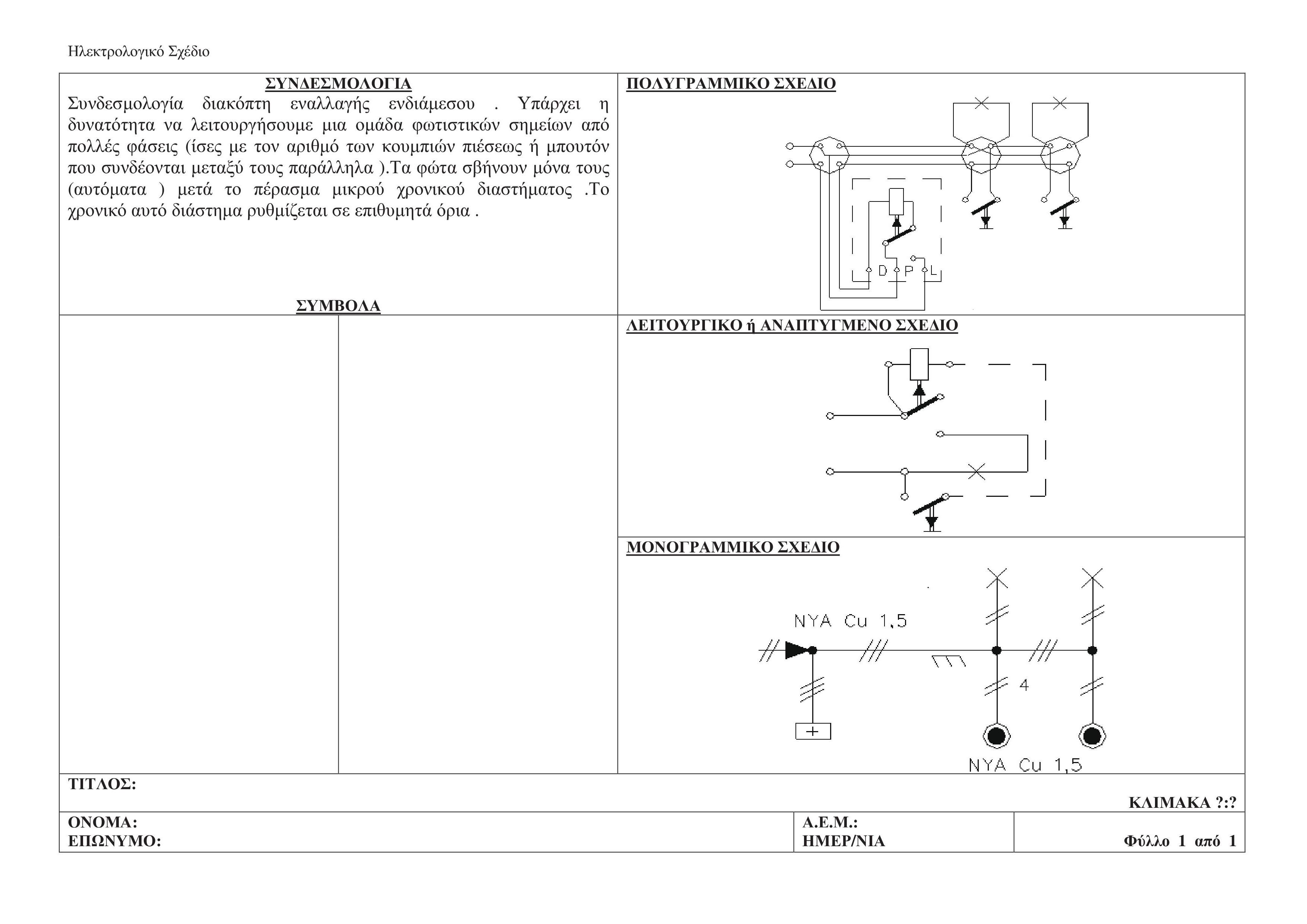 Ηλεκτρολογικό Σχέδιο 8