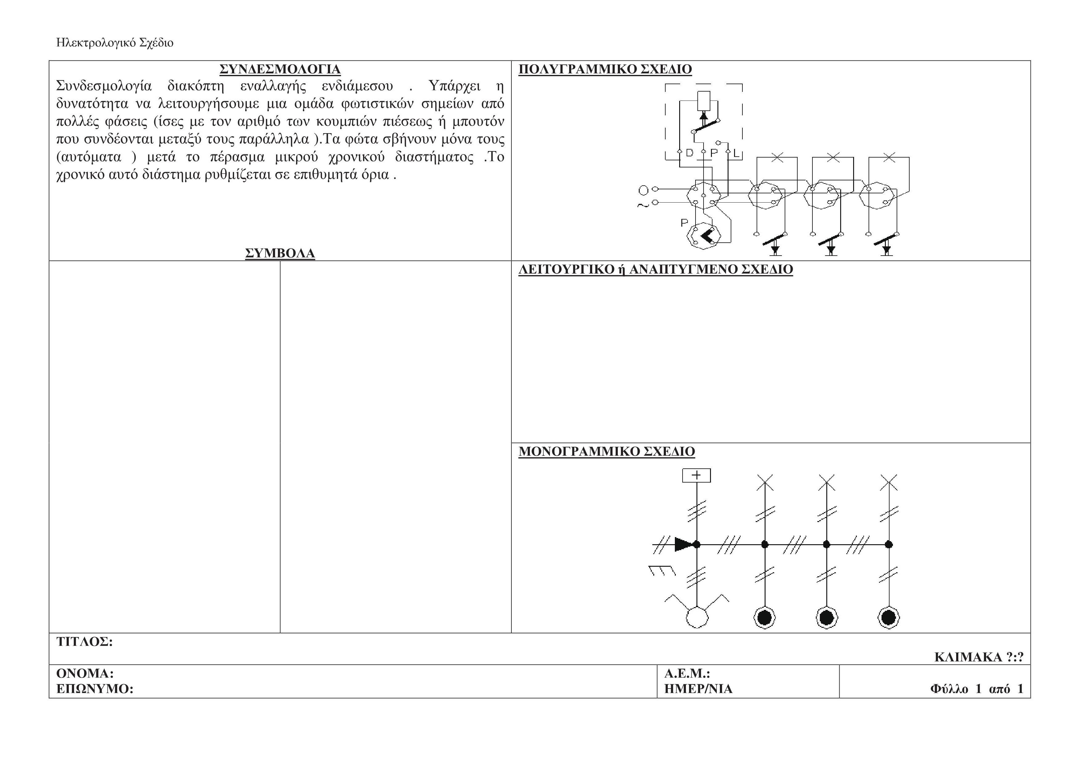 Ηλεκτρολογικό Σχέδιο